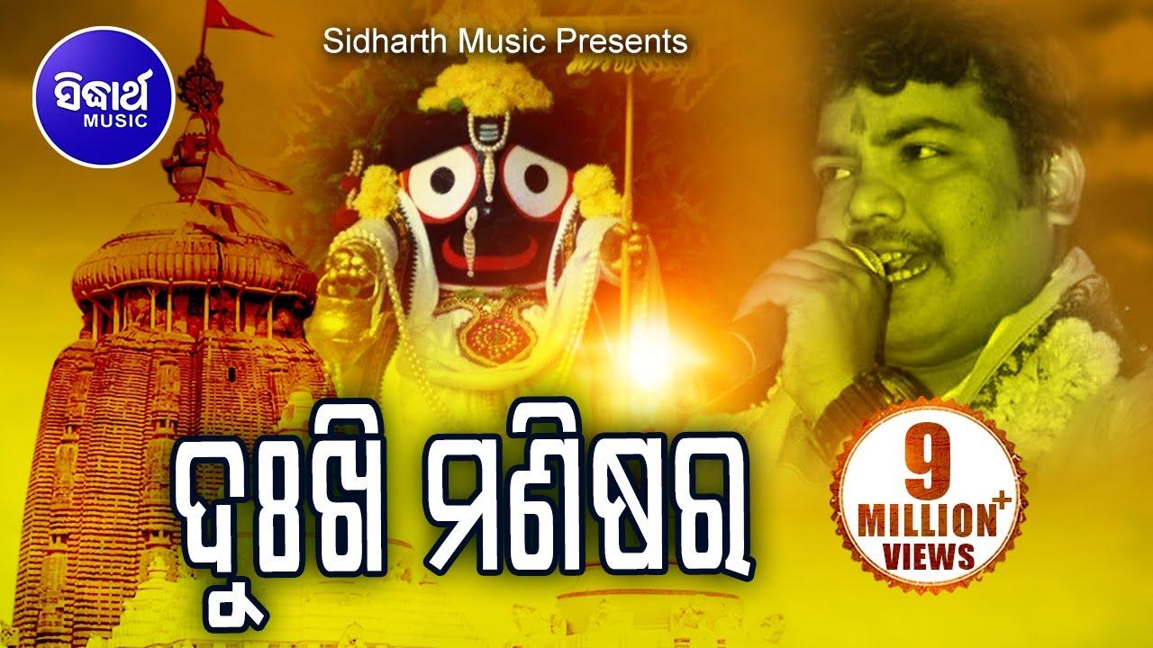 Download DUKHI MANISARA IJATA KETE NA MAHATA KETE | SriCharana Superhit Odia Bhajan | ସିଦ୍ଧାର୍ଥ Bhakti