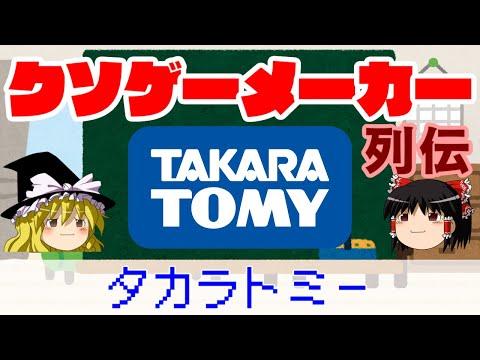 【ゆっくり解説】クソゲーメーカー列伝「タカラトミー」