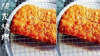 脆皮烧肉制作过程︱Cantonese Crispy Pork Belly Recipe [Eng Sub]