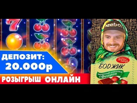 Играю в казино онлайн |  | Розыгрыш 5000 прямо сейчас | Большой выигрыш - лучший заработок