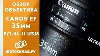 Обзор Canon EF 35mm f/1.4L II USM от Фотосклад.ру