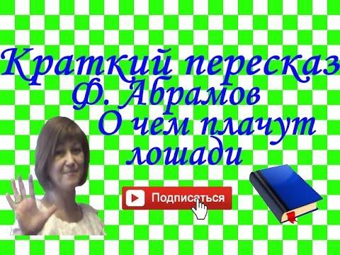 Краткий пересказ Ф. Абрамов