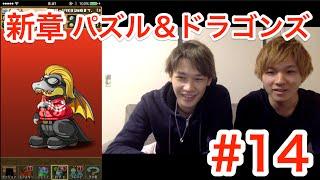 【パズドラ】新章 パズル&ドラゴンズ #14