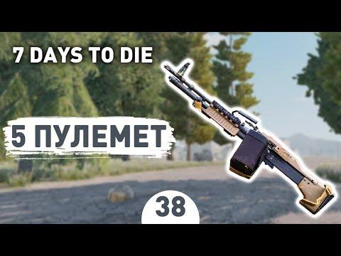 5 ПУЛЕМЕТ! - #38 7 DAYS TO DIE ПРОХОЖДЕНИЕ