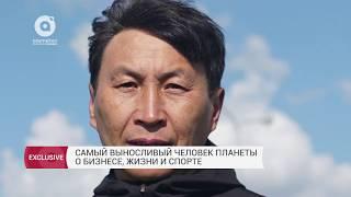Ультрамарафонец Марат Жыланбаев - о спорте, жизни и бизнесе (Эксклюзив, 13.12.2017)