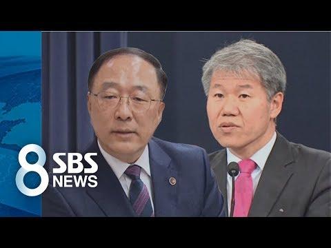 """홍남기·김수현 공통점?…청와대 관계자 """"일 잘하고, 안정감"""" / SBS"""