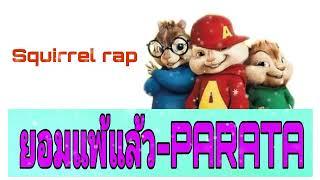 PARATA - ยอมแพ้แล้ว【OFFICIAL MV】Squirrel rap
