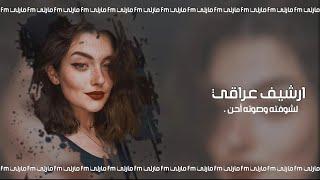 ارشيف عراقي   حبيبي راح وعافني - سهر الشوق عيوني بطي