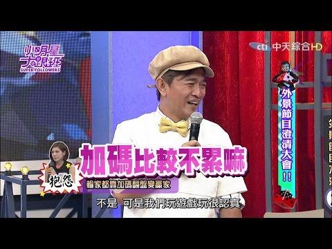 【完整版】外景節目澄清大會!2017.04.26小明星大跟班