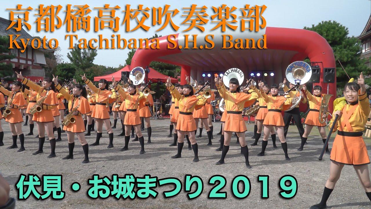 京都橘高校吹奏楽部 伏見・お城まつり2019 マーチングパフォーマンス Kyoto Tachibana S.H.S Band