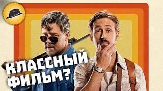 Славные Парни – Обзор Фильма