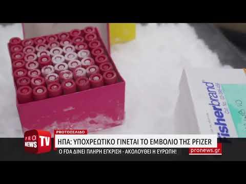 Υποχρεωτικό γίνεται το εμβόλιο της Pfizer στις ΗΠΑ: O FDA δίνει πλήρη έγκριση - Ακολουθεί η Ευρώπη!