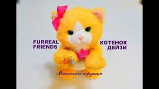 Дейзи Furreal Friends котенок Дейзи интерактивная игрушка