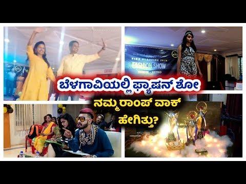 ಬೆಳಗಾವಿಯಲ್ಲಿ ಫ್ಯಾಷನ್ ಶೋ ನಮ್ಮ ರಾಂಪ್ ವಾಕ್ ಹೇಗಿತ್ತು? Fashion Show at belagavi Sridevi vlogs kannada