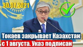 Казахи внимание. Указ подписан. Токаев закрывает Казахстан.