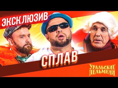 Сплав - Уральские Пельмени | ЭКСКЛЮЗИВ