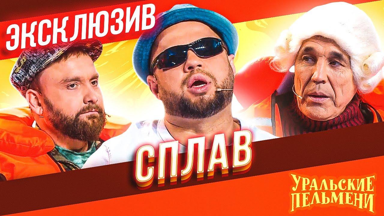 Сплав - Уральские Пельмени   ЭКСКЛЮЗИВ