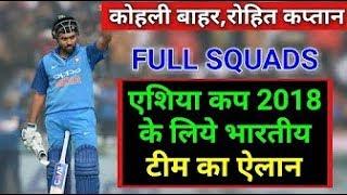 एशिया कप: टीम इंडिया का ऐलान, विराट को आराम , जानिए कौन है कप्तान  //कौन कौन है टीम में-SahuGManish🔥