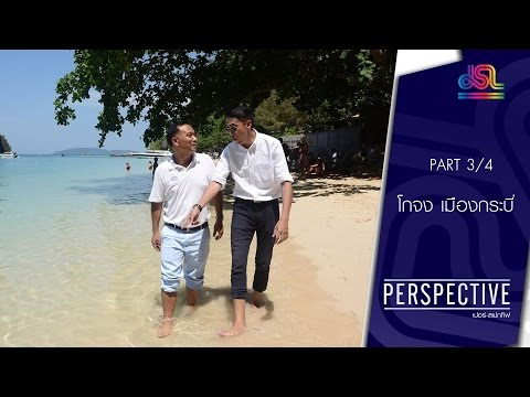 Perspective : โกจง เมืองกระบี่   รากหญ้ายันห้าดาว [10 เม.ย. 59] (3/4) Full HD