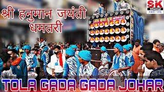 छत्तीसगढ़ी सुपरहिट SONG-TOLA GADA GADA JOHAR - जय कृपा धुमाल कुम्हारी दुर्ग - श्री हनुमान जयंती 2018