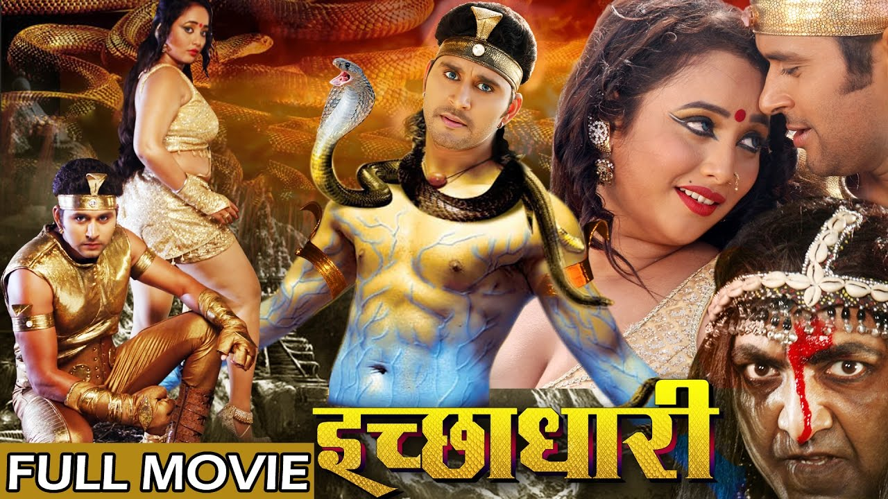 Download Bhojpuri Full Movies 2016 - Ichchadhari - Bhojpuri New Movies 2016 | Full Movies 2017