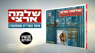 שלמה ארצי - אוסף השירים שהסתתרו - עכשיו בחנויות thumbnail