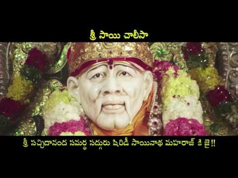 Sai Chalisa || Sai Baba Devotional Songs || Shiridi Sai Baba