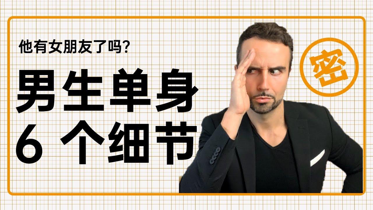 6招判断一个男人到底有没有女朋友!- 6 Signs He's NOT Single