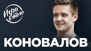 КАК СТАТЬ ЗВЕЗДОЙ КХЛ В 20 ЛЕТ | Илья Коновалов
