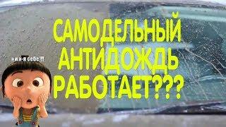 САМОДЕЛЬНЫЙ АНТИДОЖДЬ ЗА 5 МИНУТ ? РАБОТАЕТ ЛИ ЭТОТ ЛАЙФХАК !!??!!?