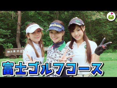 女子3人で富士ゴルフコースを歩いて回ります!