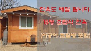 15평 조립식 한옥 주택 소개