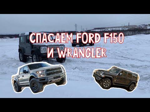 Спасаем Jeep Wrangler и Ford F 150 Raptor из снега.OFFROAD MURMANSK.DEFENDER TOYOTA HILUX и УАЗ.