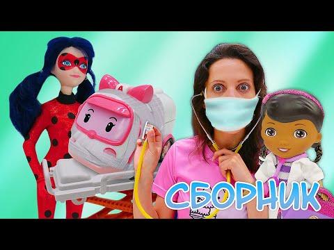 Детские игры с Доктор Плюшева - Лечим игрушки в Детском Садике! - Сборник видео для детей.