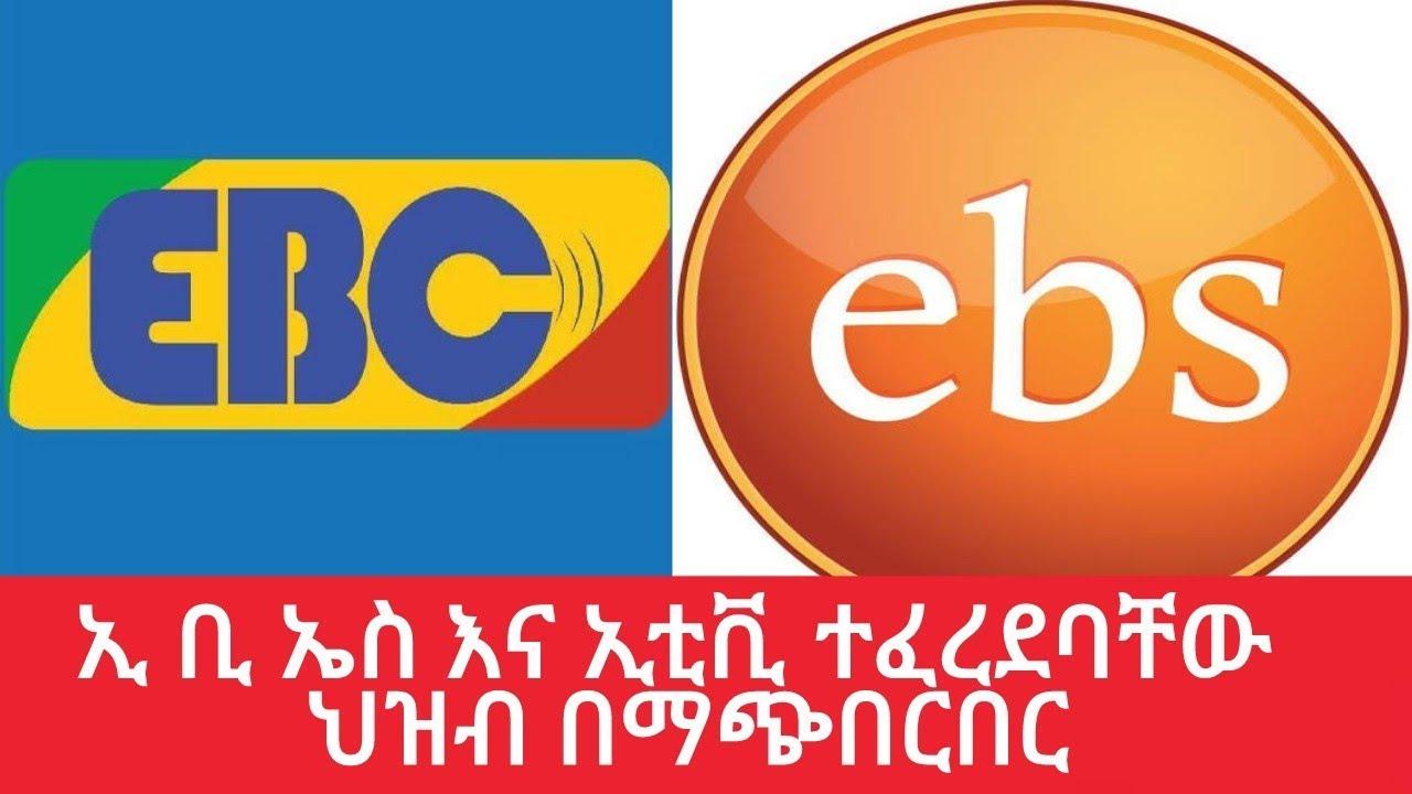 Ethiopia || ሰበር ዜና - ህዝብ በማጭበርበር ኢ ቢ ኤስ