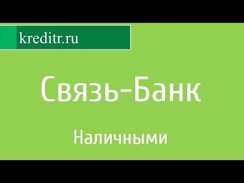 Связь-Банк обзор кредита «Наличными»