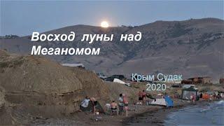 Крым, Судак, Сезон 2020. Дикий пляж, шум ночного моря и восход луны 04 июля