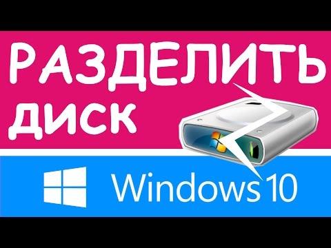 Как удалить разделы на жестком диске windows 10