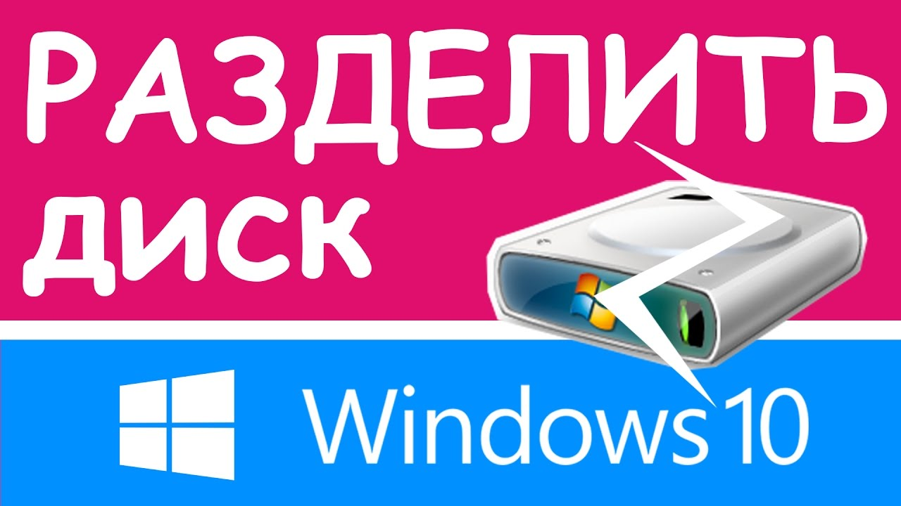 Программу для разбития дисков на windows 10