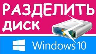 Windows 10: Как разделить/объединить жесткий диск (без программ)?
