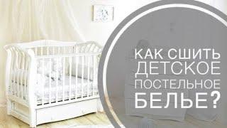 видео постельное белье для новорожденных