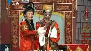 Repeat youtube video Teochew Opera 毅奋潮剧 〈巧姻缘〉 广东潮剧院二团演出