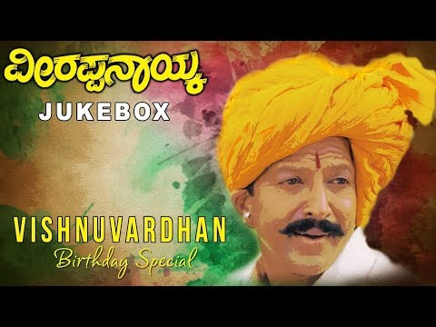 Veerappa Nayaka Jukebox | Veerappa Nayaka Kannada Movie Songs | Dr.Vishnuvardhan, Shruti | Old Songs