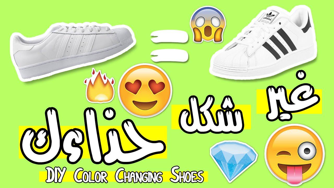 1e2f1fde3  غير لون حذائك راح تتفاجأ من النتيجة - DIY Color Changing Shoes - YouTube