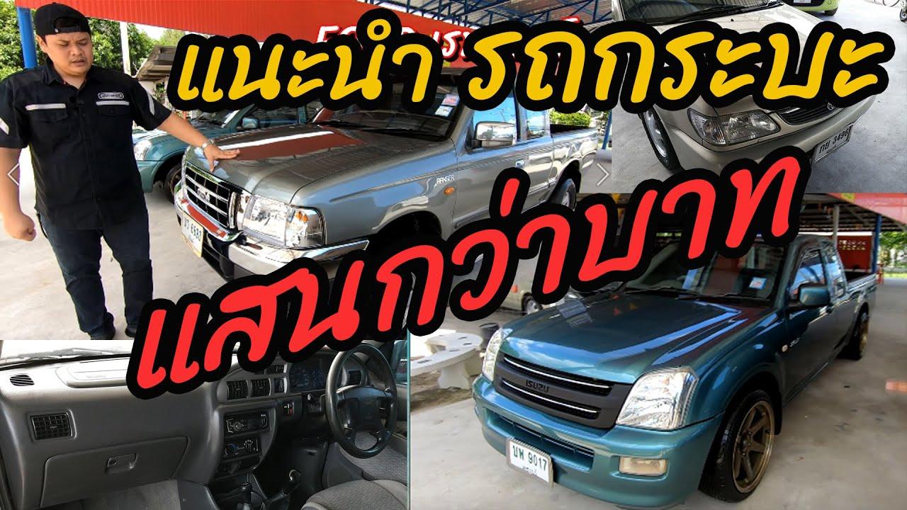แนะนำ รถกระบะ แสนกว่าบาท รถกระบะราคาถูก เป้รถสวย