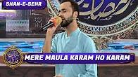 Mere Maula Karam ho Karam by Waseem Badami - 24th June 2017