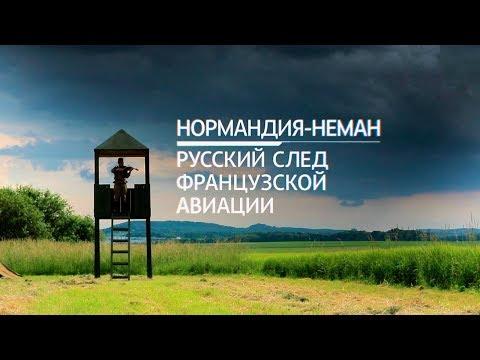 «Военная приемка. След в истории». «Нормандия-Неман» — русский след французской авиации