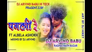 Download Dj Rajkmal Basti Mix // Re Pagali Tu Sunar Baru Kent ✓✓ Alwela Ashok✓✓ Dj Arvind Babu ✓✓ Tonig mix