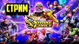 Marvel Strike Force - Идем в топ на Земо