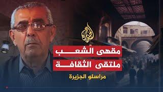 مراسلو الجزيرة- الرسم على الصبار وسوق القيصرية بالسليمانية
